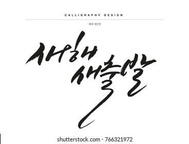 "Traditional Korean calligraphy which translation is ""Start your new year"". Red stamp meaning Blessing or Happiness. Rough brush texture. Isolated elements on white background. Vector illustration."