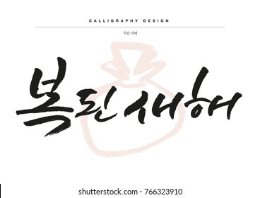 "Traditional Korean calligraphy which translation is ""Blessed New Year"". On the background painted Korea lucky bag with bright red color. Rough brush texture. Isolated elements on white background."
