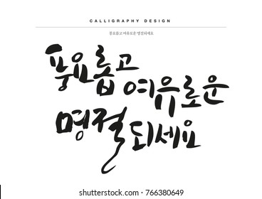 """Traditional Korean calligraphy which translation is """"Have a rich and relaxing holiday"""". Rough brush texture. Isolated elements on white background. Vector illustration."""