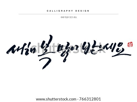 Traditional Korean Calligraphy Which Translation Happy Stock Vector ...