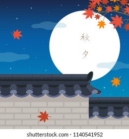 Traditional Korean style stone wall fence with maple tree on full moon night background