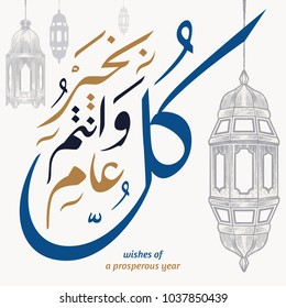Traditional lantern of Ramadan Mubarak. Arabic Calligraphy (translation: wishes of a prosperous year).