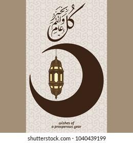 Traditional lantern of Ramadan Mubarak. Arabic Calligraphy (translation: wishes of a prosperous year)