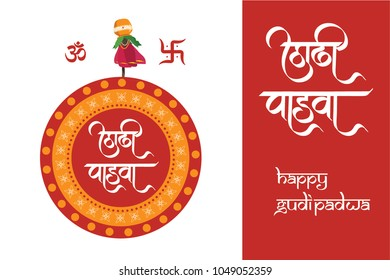 A Traditional new year for Marathi Hindus