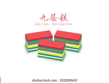 Traditional Snack Pastry Nine Layer Cake. Lapis Sagu Vector Illustration Singapore