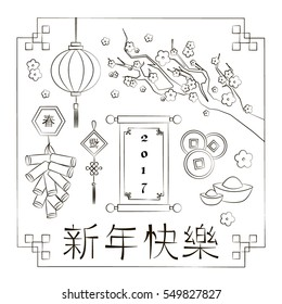 Traditional symbols pattern of Chinese New Year Decorations, gifts, food. Vector illustration, EPS 10