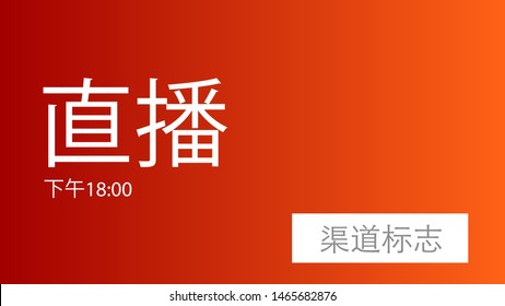 (Translate: Title Live Broadcast 18:00 PM right corner Channel Logo ) Chinese video pack video thumbnails cover photo.