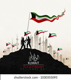 translation of Arabic words = Kuwait national day, Kuwait independence day