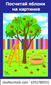 Translation: count the apples in the picture. Educational math game for preschool children. Counting game for kids. Kids activity sheet.  Apple orchard with a fence, a staircase and a basket.