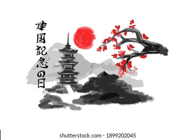 Translation: Foundation day. Happy Japan National Foundation day (Kenkoku Kinen no Hi) vector illustration. Suitable for greeting card, poster and banner.