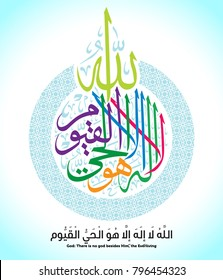 translation - God - There is no god besides Him - the Everliving - Arabic and Islamic calligraphy in traditional and modern Islamic art