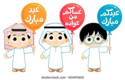 Translation (Happy Eid) , Eid is a festival of breaking of the fast , written in Arabic