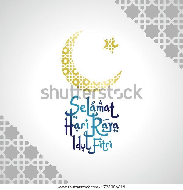 Translation Happy Eid Mubarak Selamat Hari Stock Vector Royalty Free 1728906619