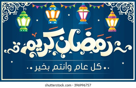 Translation (Happy Ramadan) , Translation of the second text is near to: ( Best Wishes ) , written in Arabic