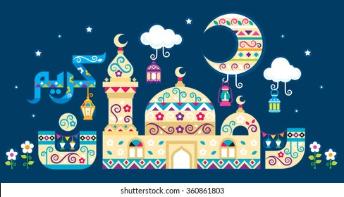 Translation (Happy Ramadan) ,word Ramadan is drawn like a Mosque , Text is written in Arabic
