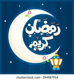 Translation (Happy Ramadan)  , written in Arabic