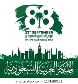 Translation: Kingdom of Saudi Arabia; Saudi National Day. 88. 23rd September. Vector Illustration. Eps 10.