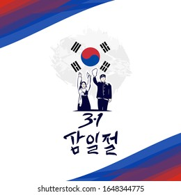 Translation: March 1, Independence Movement Day (Samiljeol) vector illustration. Happy South Korean  Independence Movement Day. Suitable for greeting card, poster and banner