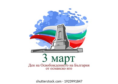 Translation: March 3, Day of Liberation of Bulgaria from the Ottoman Dominion. Happy Liberation Day Vector illustration. Suitable for greeting card, poster and banner