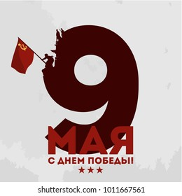 Translation: May 9. Happy Victory Day