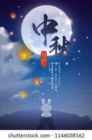 "Translation: ""Mid Autumn Festival"". Background stars and galaxies. Banner with Moonlight and burning lanterns in the Night Sky. Vector illustration for card, poster, invitation. China, Hong Kong."