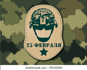 Translation Russian inscriptions: 23 rd of February. The Day of Defender of the Fatherland. Camouflage military logo army. Vector illustration.