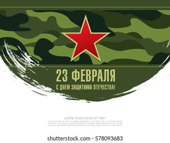Translation Russian inscriptions: 23 th of February. The Day of Defender of the Fatherland