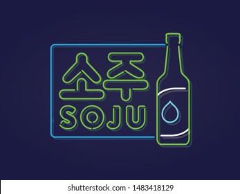 """Translation: """"Soju"""" in Korean neon sign Vector Background Sign Illustration"""