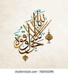 Islamic Calligraphy Images, Stock Photos & Vectors