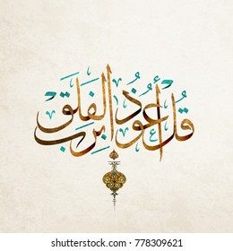translation of this beautiful Quran calligraphy '' Say: I seek refuge in the Lord of the Daybreak '' . Beautiful vintage Arabic islamic script from the Quran .