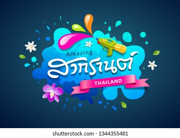 Travel Thailand Songkran festival colorful water splash design, vector illustration