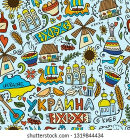 Travel to Ukraine. Seamless pattern for your design