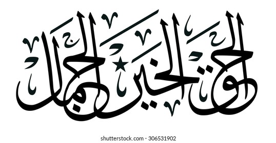 Arabic Caligraphy Images, Stock Photos & Vectors | Shutterstock
