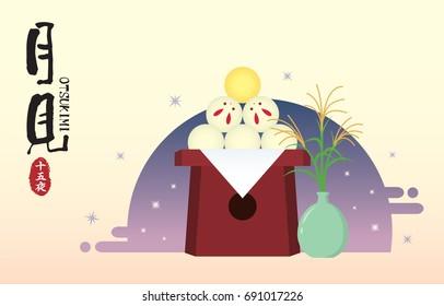 Tsukimi or Otsukimi - Japan Moon festival. Tsukimi dango in full moon & bunny shape with susuki grass on gradient background. Japanese festival illustration. (caption: Moon viewing, 15th night)