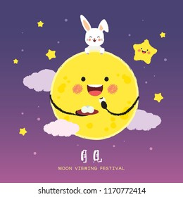 Tsukimi or Otsukimi - Japan Moon viewing festival greeting card. Cute cartoon moon with rabbit and Otsukimi dango on starry night background. Vector illustration. (caption: moon viewing festival)