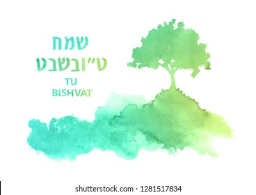 Tu Bishvat congratulation card, poster. Jewish holiday, new year of trees. Watercolor vector illustration eps10