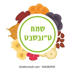 Tu Bishvat greeting card, frame for text. Jewish holiday, new year of trees. Dried fruits template for your design. Vector illustration