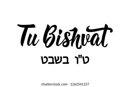 Tu bishvat. Lettering. Jewish holiday. Text on Hebrew -New Year of trees. Template for postcard or invitation card, banner poster. Isolated on white background.