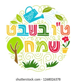 Tu bishvat - New Year for Trees, Jewish holiday. Text Happy Tu Bishvat on Hebre. Colorful vector illustration. Isolated on white background