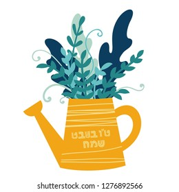 Tu bishvat - New Year for Trees, Jewish holiday. Text Happy Tu Bishvat on Hebrew. Colorful vector illustration. Isolated on white background