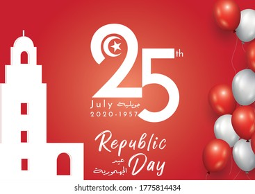 Tunisia Republic Day July 25th, greeting card on gradient red background with an illustration of a Tunisian mosque, red and white ballons.  Inscription in Arabic: Republic day- Vector illustration