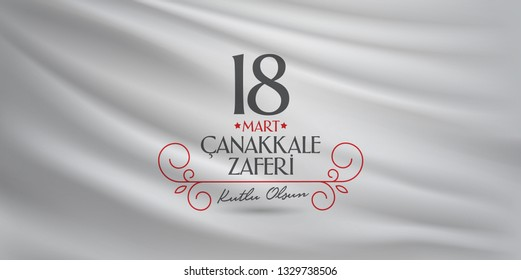 Turkish national holiday of March 18, 1915 the day the Ottomans Canakkale Victory Monument. Billboard, Poster, Social Media, Greeting Card template. (Turkish: 18 Mart Canakkale Zaferi Kutlu Olsun)