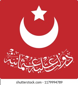 "Turkish / Ottoman flag and ""Devlet-i Aliyye-i Osmaniye"" Inscription Means: Sublime Ottoman State."