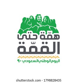 Tuwaiq Mountain Formations of Saudi Arabia, September 23, 2020. Arabic Translated: Mettle to the Top. Vector logo Illustration. Saudi National Day 90 Official Logo