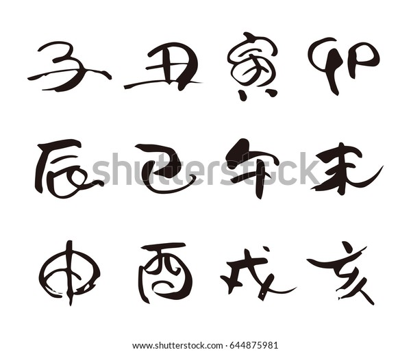 Twelve Chinese Zodiac Sign Brushstroke Translation Stock Vector