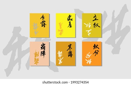 The twenty-four solar terms belong to the six solar terms of Autumn.  Chinese Calligraphy, translation: Autumn begins, Stopping the heat, White dews, Autumn Equinox, Cold dews, Hoar-frost falls.