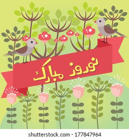 """Two cute sparrows standing on the ribbon banner surrounded by spring flowers and leaves-with """"Happy Norouz"""" message in Farsi language, Persian new year greetings"""