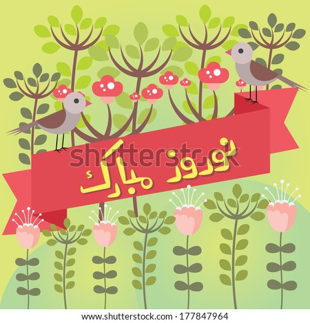 Two cute sparrows standing on ribbon stock vector royalty free two cute sparrows standing on the ribbon banner surrounded by spring flowers and leaves with m4hsunfo