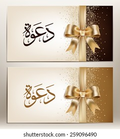two pretty arabic wedding invitation with golden ribbon and bow.the arabic script  means invitation