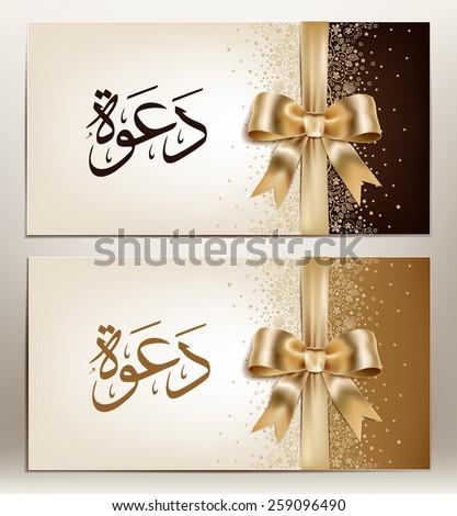 Two Pretty Arabic Wedding Invitation Golden Stock Vector Royalty